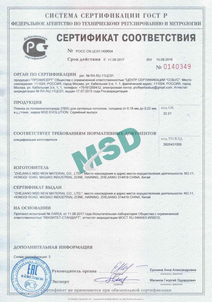 evolyushn-gigienicheskij-sertifikat-sootvetstviya.jpg